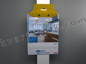 parus_calendar_02+www